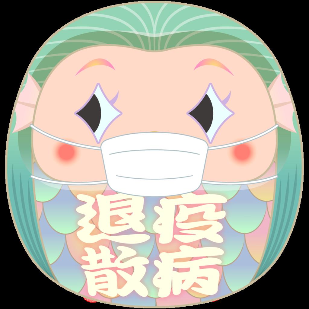 商用フリー・無料イラスト_疫病退散文字入り_妖怪_マスクをしただるまアマビエ_amabie013