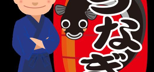 商用フリー無料イラスト_7月_土用丑の日_うなぎ屋さん人物&ちょうちんイラスト_赤色_ushinohi63