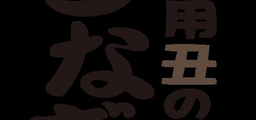 商用フリー無料イラスト_7月_土用丑の日_うなぎ文字_ushinohi67