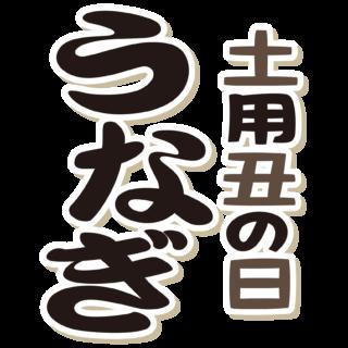 商用フリー無料イラスト_7月_土用丑の日_うなぎ文字シャドウあり_ushinohi68