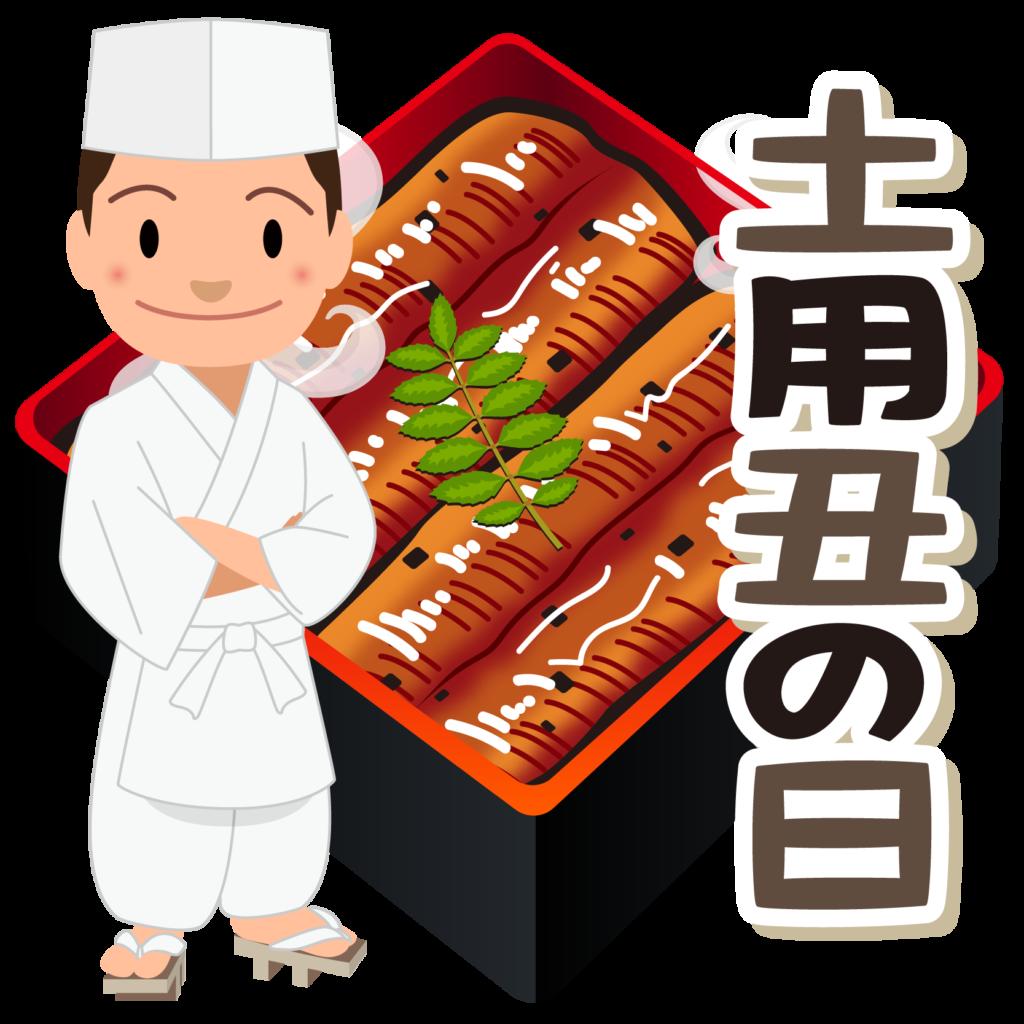商用フリー無料イラスト_7月_土用丑の日_うな重_ushinohi73