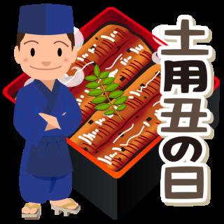 商用フリー無料イラスト_7月_土用丑の日_うな重_ushinohi74