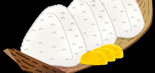 商用フリー無料イラスト_竹の皮で包んだおにぎり・おむすび_onigiri019