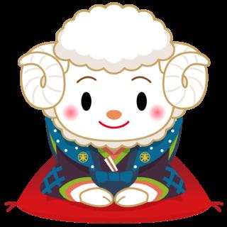 商用フリー・無料イラスト_干支_未年(羊・ひつじどし)_hitsujidoshi002