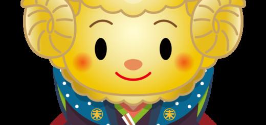 商用フリー・無料イラスト_干支_未年(羊・ひつじどし)_hitsujidoshi003