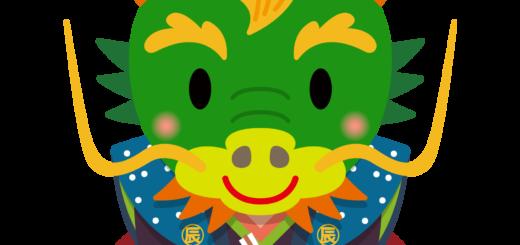 商用フリー・無料イラスト_干支_辰年(竜・龍・たつどし)_tatsudoshi001