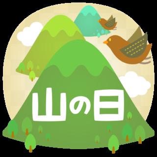 商用フリー・無料イラスト_山の日のイラスト_yamanohi002