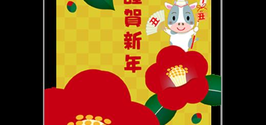 商用フリー・無料イラスト_丑年年賀状(2021・令和3年)_NengajoUshidoshi012