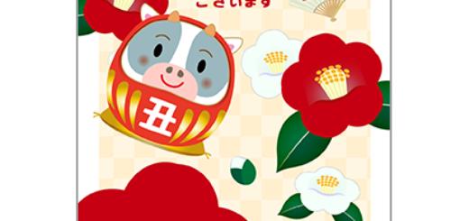 商用フリー・無料イラスト_丑年年賀状(2021・令和3年)_NengajoUshidoshi017