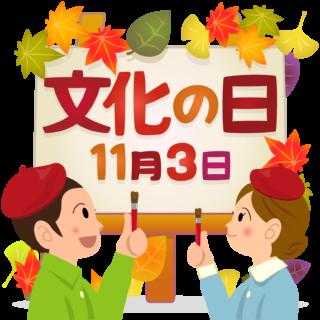 商用フリー・無料イラスト_文化の日のイラスト_Culture Day004