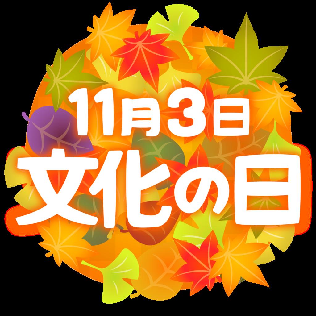 商用フリー・無料イラスト_文化の日のイラスト_Culture Day008