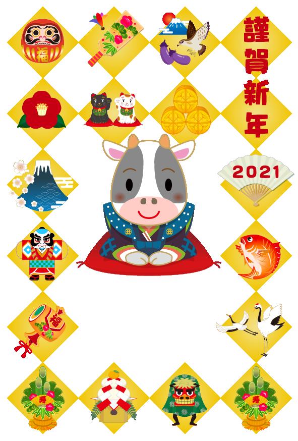 商用フリー・無料イラスト_丑年年賀状(2021・令和3年)_NengajoUshidoshi019
