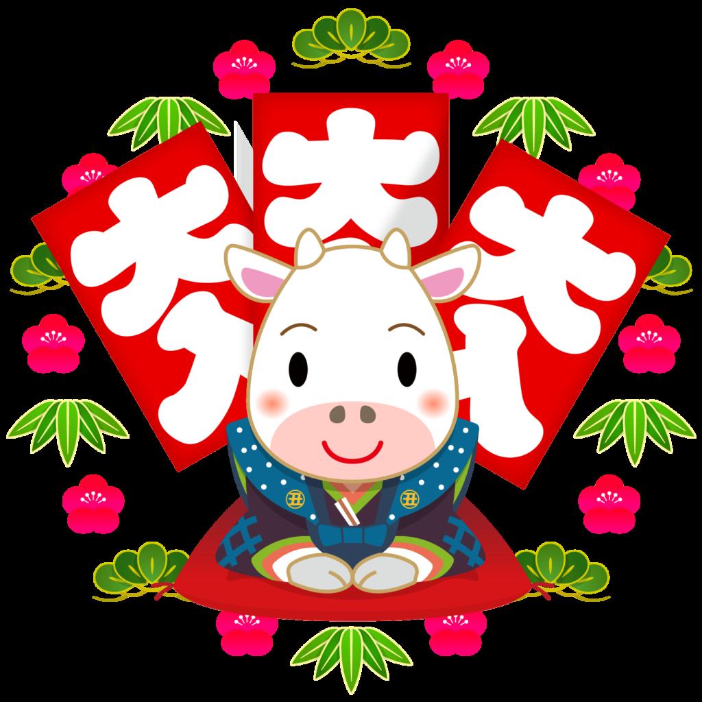 商用フリー・無料イラスト_干支_丑年(牛・うしどし)_ushi055