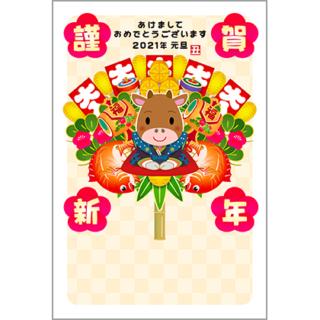 商用フリー・無料イラスト_丑年年賀状(2021・令和3年)_NengajoUshidoshi022