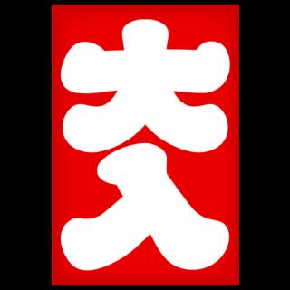 商用フリー・無料イラスト_縁起物_大入り袋(おおいりぶくろ)のイラスト_engimono058