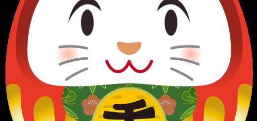 商用フリー・無料イラスト_縁起物_招き猫だるま_daruma061