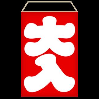 商用フリー・無料イラスト_大入り袋(おおいりぶくろ)のイラスト_oiribukuro002