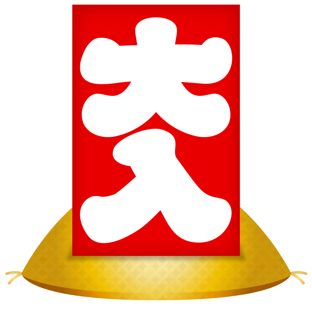 商用フリー・無料イラスト_大入り袋(おおいりぶくろ)のイラスト_oiribukuro004