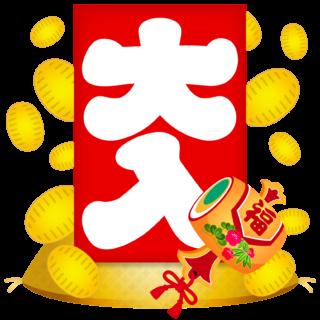 商用フリー・無料イラスト_大入り袋(おおいりぶくろ)のイラスト_oiribukuro005