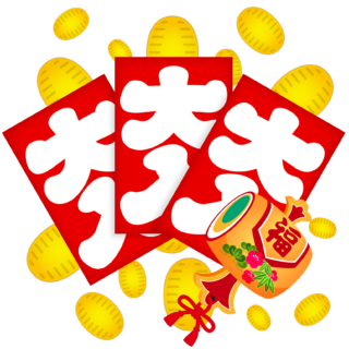 商用フリー・無料イラスト_大入り袋(おおいりぶくろ)のイラスト_oiribukuro006