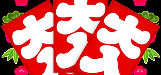 商用フリー・無料イラスト_大入り袋(おおいりぶくろ)のイラスト_oiribukuro007