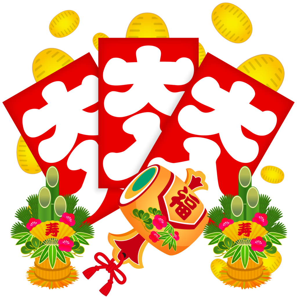 商用フリー・無料イラスト_大入り袋(おおいりぶくろ)のイラスト_oiribukuro008