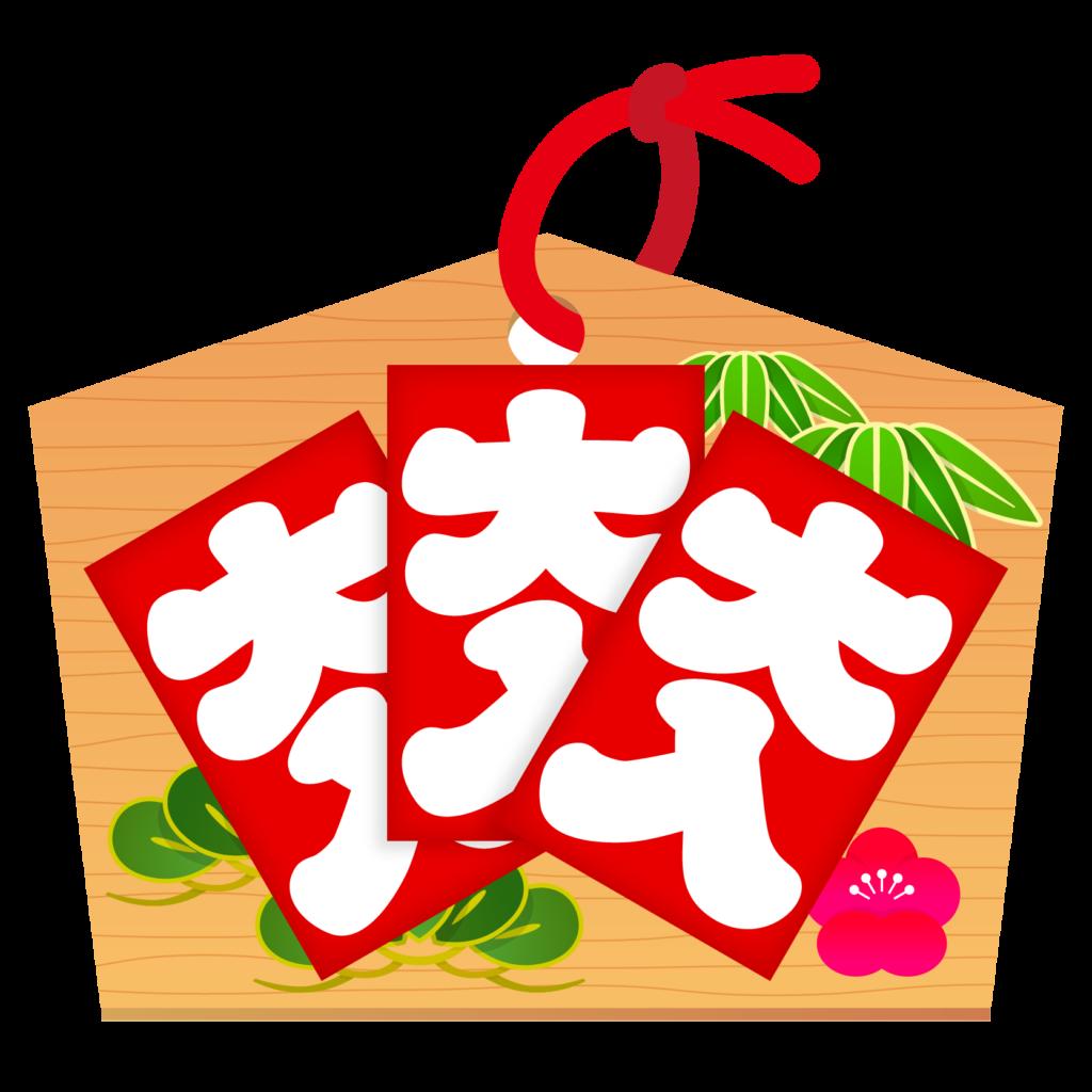 商用フリー・無料イラスト_大入り袋(おおいりぶくろ)のイラスト_oiribukuro010