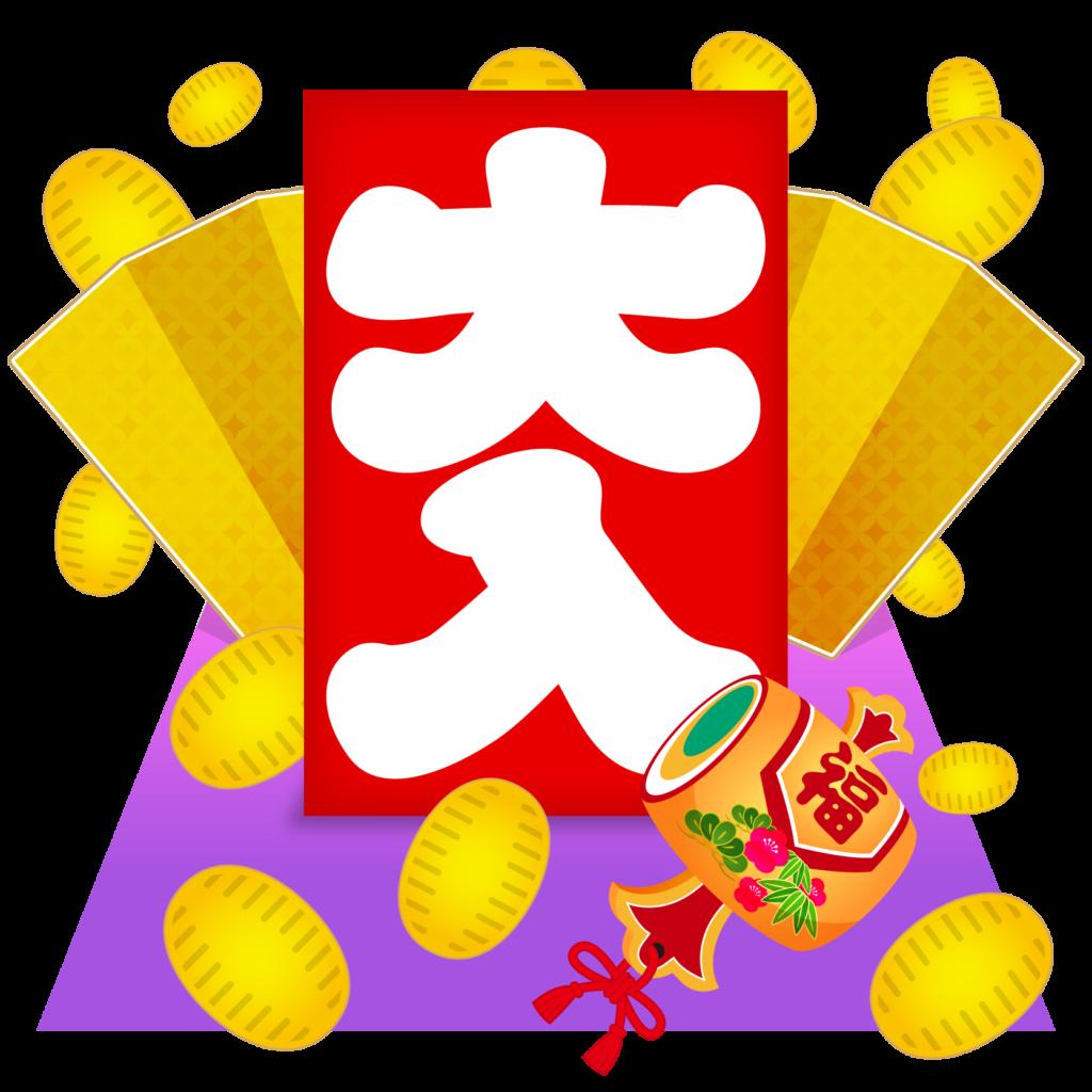 商用フリー・無料イラスト_大入り袋(おおいりぶくろ)のイラスト_oiribukuro011