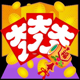 商用フリー・無料イラスト_大入り袋(おおいりぶくろ)のイラスト_oiribukuro012