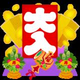 商用フリー・無料イラスト_大入り袋(おおいりぶくろ)のイラスト_oiribukuro013