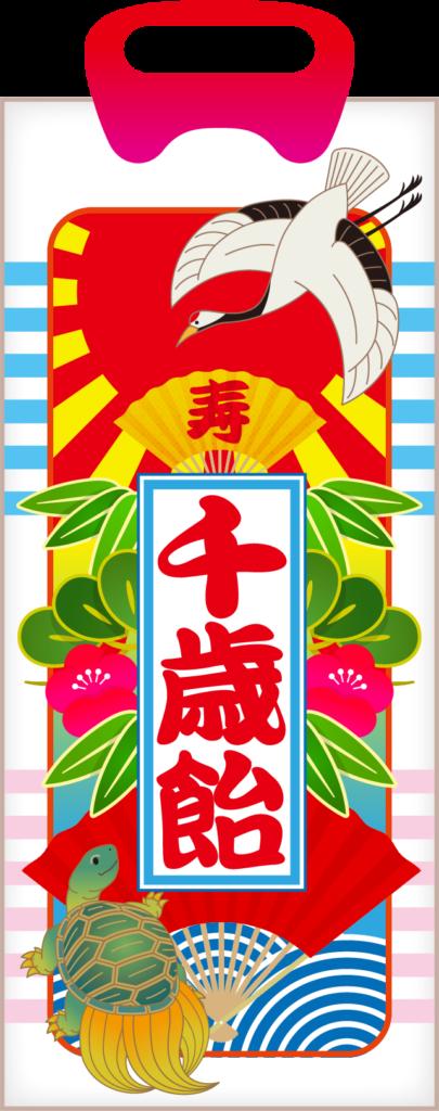 商用フリー・無料イラスト_七五三_千歳飴(ちとせあめ)Sichigosan001