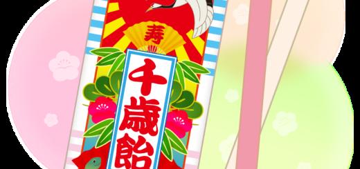 商用フリー・無料イラスト_七五三_千歳飴(ちとせあめ)Sichigosan006
