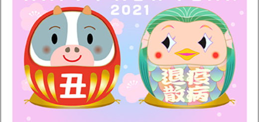 商用フリー・無料イラスト_アマビエ年賀状(2021丑年・令和3年)横位置_AmabieNengajo001