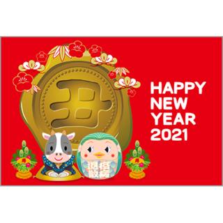 商用フリー・無料イラスト_アマビエ年賀状(2021丑年・令和3年)横位置_AmabieNengajo008