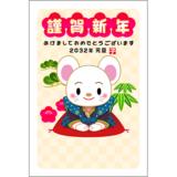 商用フリー・無料イラスト_子年年賀状(2032・令和14年)_NengajoNedoshi001