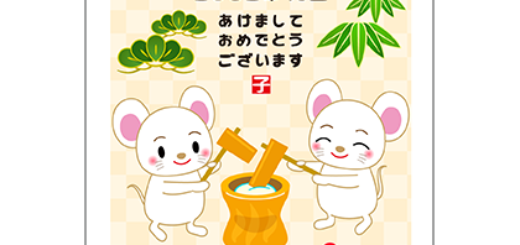 商用フリー・無料イラスト_子年年賀状(2032・令和14年)_NengajoNedoshi002
