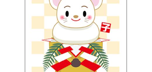 商用フリー・無料イラスト_子年年賀状(2032・令和14年)_NengajoNedoshi004