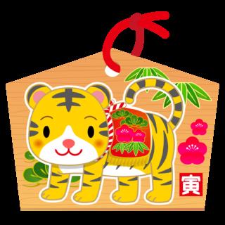 商用フリー・無料イラスト_干支_寅年絵馬(Tiger/虎・とらどし)_Toradoshi007