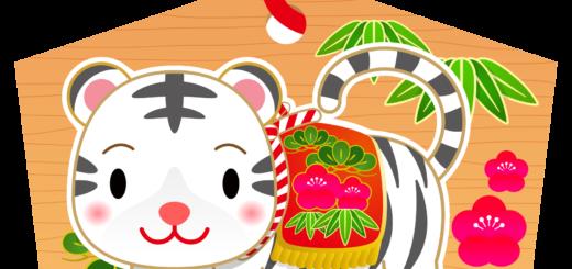 商用フリー・無料イラスト_干支_寅年絵馬(Tiger/虎・とらどし)_Toradoshi008