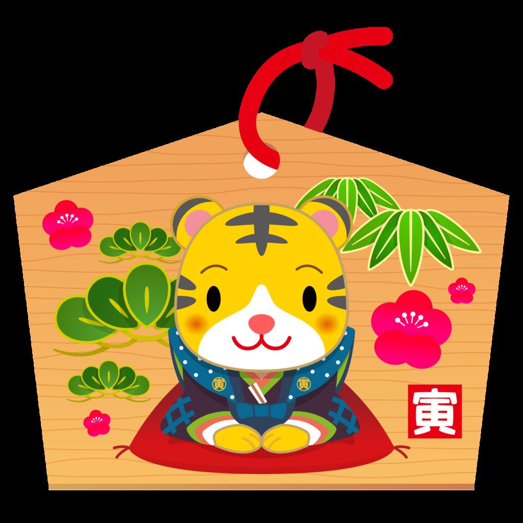 商用フリー・無料イラスト_干支_寅年(Tiger/虎・とらどし)絵馬_Toradoshi011