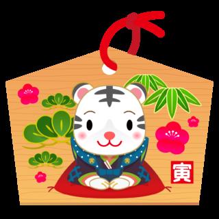 商用フリー・無料イラスト_干支_寅年(Tiger/虎・とらどし)絵馬_Toradoshi012