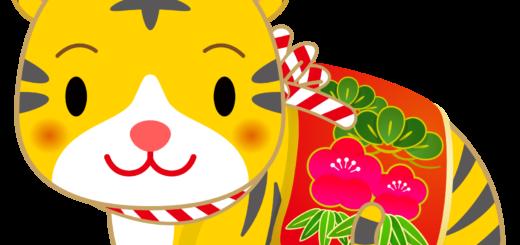 商用フリー・無料イラスト_干支_寅年(Tiger/虎・とらどし)のイラスト_Toradoshi015