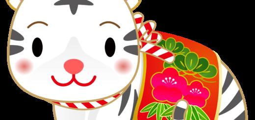 商用フリー・無料イラスト_干支_寅年(Tiger/虎・とらどし)のイラスト_Toradoshi016