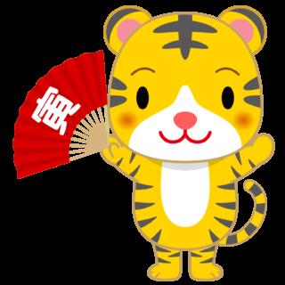 商用フリー・無料イラスト_干支_寅年(Tiger/虎・とらどし)のイラスト_Toradoshi019