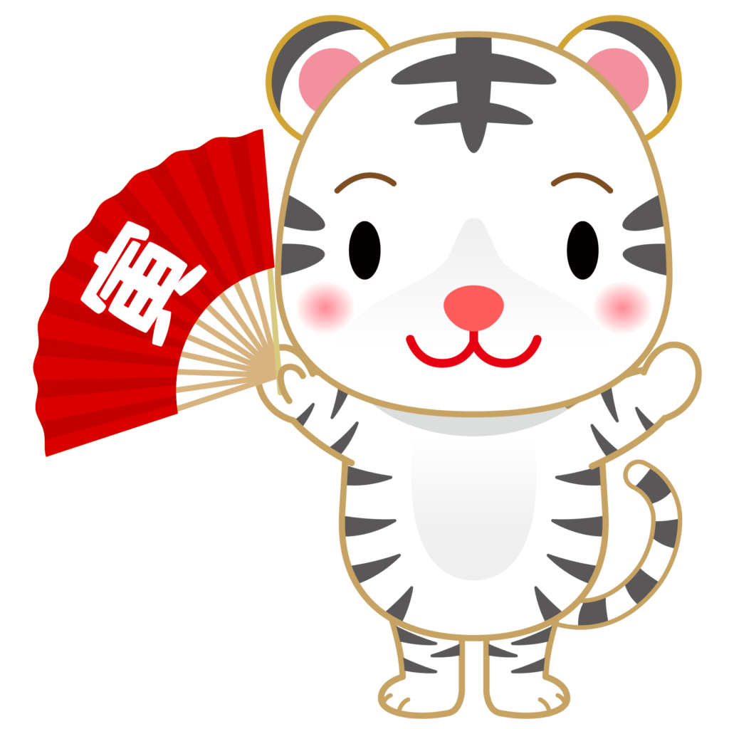 商用フリー・無料イラスト_干支_寅年(Tiger/虎・とらどし)のイラスト_Toradoshi020