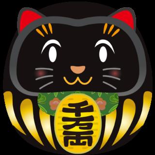 商用フリー・無料イラスト_縁起物_招き猫だるま黒_daruma062