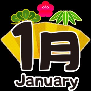 商用フリー・無料イラスト_1月タイトル文字_JanuaryTitle003