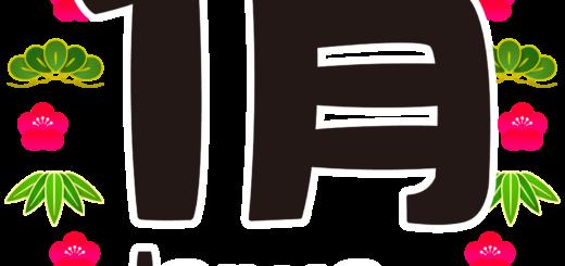 商用フリー・無料イラスト_1月タイトル文字_JanuaryTitle005
