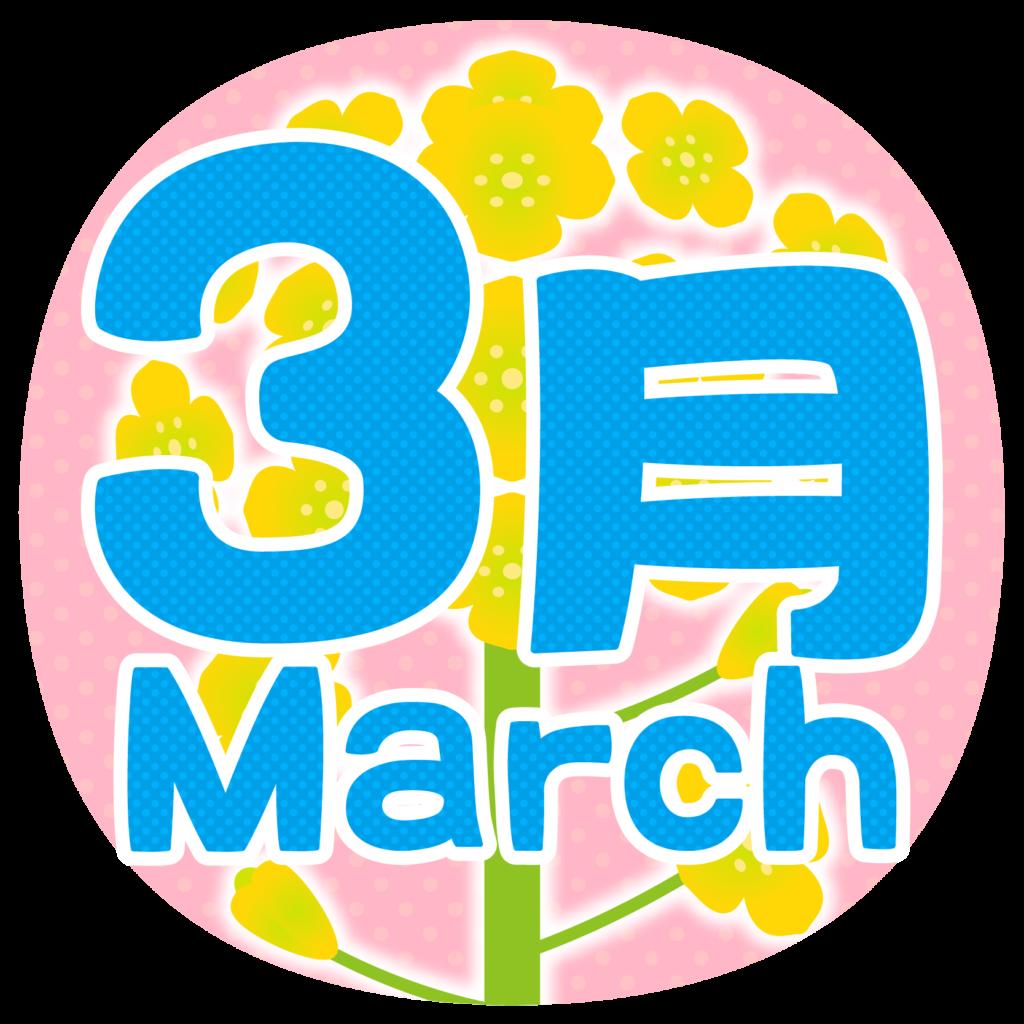商用フリー・無料イラスト_3月タイトル文字_MarchTitle003
