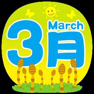 商用フリー・無料イラスト_3月タイトル文字_MarchTitle004
